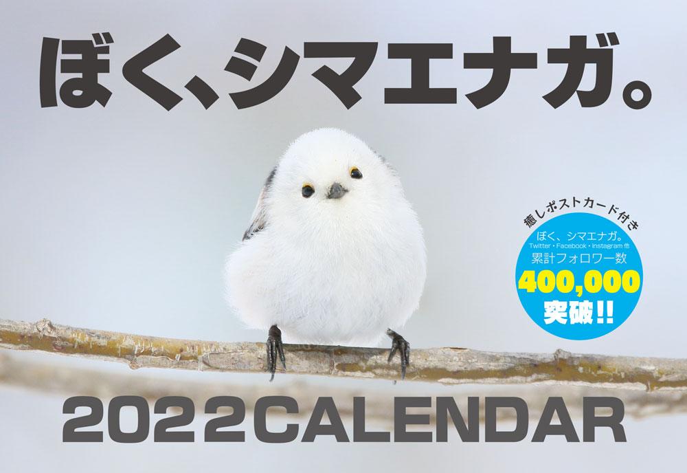ぼく、シマエナガ。2022カレンダー